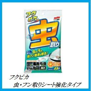 ソフト99 フクピカ 虫・フン取りシート強化タイプ (クリーナー)(SOFT99)【ココバリュー】|cocovalue