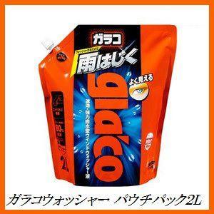 ソフト99 ガラコウォッシャー パウチパック2L (撥水/ウォッシャー液/glaco) SOFT99...