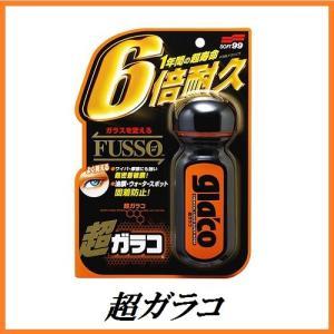 (当店イチオシセール!) ソフト99 超ガラコ (撥水/ガラスコーティング/glaco) SOFT9...