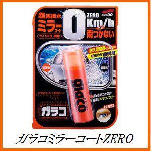 ソフト99 ガラコミラーコートZERO (撥水/サイドミラーコーティング/glaco)(SOFT99...