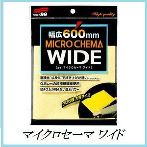 ソフト99 マイクロセーマ ワイド (セーム)【洗車用品】【SOFT99】【ココバリュー】|cocovalue