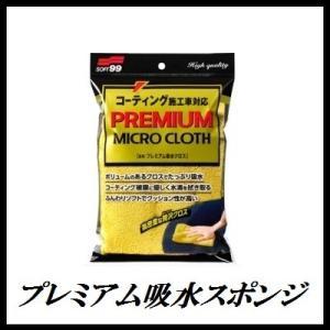 【メーカー】 ■ソフト99 (SOFT99)  【製品情報】 ■目付量360g/m2の高密度クロスで...