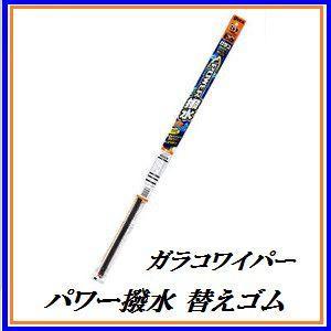 ソフト99 No.2 ガラコワイパー パワー撥水 替えゴム 「長さ:325mm(〜330mm対応) / 角型6mm 」(SOFT99)【ココバリュー】|cocovalue