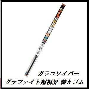 ソフト99 G-5 ガラコワイパー グラファイト超視界 替えゴム 「長さ:400mm / 角型6mm 」(SOFT99)【ココバリュー】|cocovalue