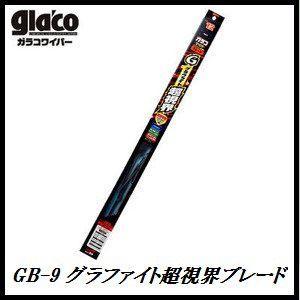 ソフト99 GB-9 ガラコワイパー グラファイト超視界ブレード 「長さ:500mm / ゴム幅:角型6mm」(SOFT99)【ココバリュー】|cocovalue