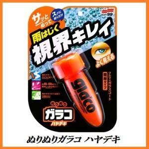 ソフト99 ぬりぬりガラコ ハヤデキ (撥水/ガラスコーティング/glaco) SOFT99 【ココバリュー】|cocovalue