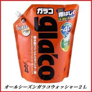 ソフト99 オールシーズンガラコウォッシャー パウチパック2L (撥水/ウォッシャー液/glaco)...