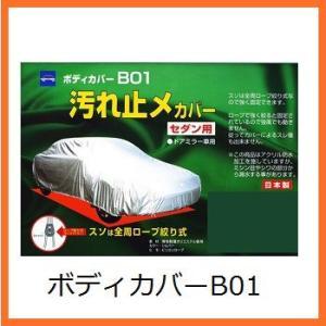 ケンレーン 08-703 ボディカバーB01 クラス3 【セダン用】【kenlane】【ココバリュー】|cocovalue