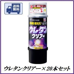 (ケース販売) ソフト99 ウレタンクリアー × 20本セット SOFT99/99工房/ボデーペン 【ココバリュー】