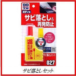 【メーカー】 ■ソフト99(SOFT99)  【製品情報】 ■塗って拭き取るだけで化学的にサビを落と...