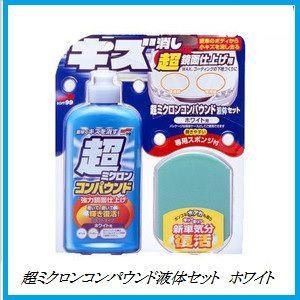 ソフト99 超ミクロンコンパウンド液体セット ホワイト 【クリーナー】 【SOFT99】 【ココバリュー】|cocovalue