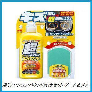 【メーカー】 ■ソフト99(SOFT99)  【製品情報】 ■普通の洗車では落とせない頑固な水アカは...