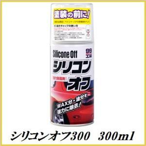 ソフト99 シリコンオフ300  300ml ボデーペン (脱脂剤)(99工房) SOFT99 ココ...