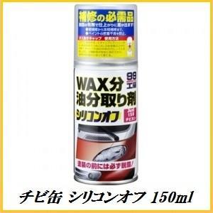 ソフト99 チビカン シリコンオフ 150ml (ボデーペン)(Chibi-Can)(99工房) S...