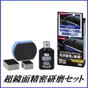 【メーカー】 ■ソフト99 (SOFT99)  【製品情報】 ■光沢樹脂パーツをキレイに復活させる商...