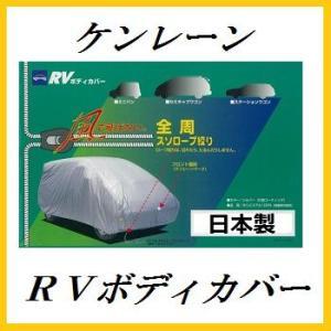 ケンレーン 10-702 RVボディカバー 2MV 【RV車用】【kenlane】【ココバリュー】|cocovalue