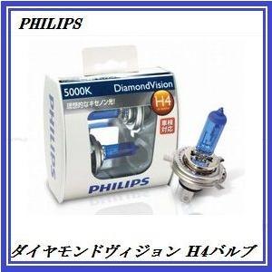 【完売】 フィリップス 5000k H4バルブ ダイアモンドヴィジョン 【12342DVS2/PHILIPS】 【ココバリュー】|cocovalue