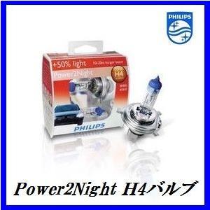 【完売】 フィリップス Power2Night H4バルブ 【12342GTS2】【DC12V車専用/車検対応/パワー2ナイト】【PHILIPS】【ココバリュー】|cocovalue