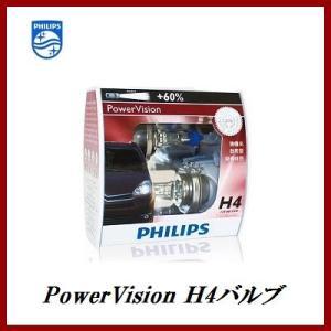 【完売】 フィリップス Power Vision H4バルブ 【12342PWVS2】【DC12V車専用/車検対応/パワーヴィジョン】【PHILIPS】【ココバリュー】|cocovalue