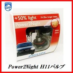 【完売】 フィリップス Power2Night H11バルブ DC12V車専用 「12362GTS2」【車検対応/パワー2ナイト】【PHILIPS】【ココバリュー】|cocovalue