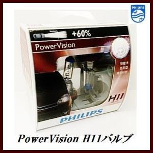 【完売】 フィリップス Power Vision H11バルブ 【12362PWVS2】【DC12V車専用/車検対応/パワーヴィジョン】【PHILIPS】【ココバリュー】|cocovalue