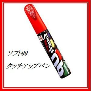 ソフト99 タッチアップペン D7656 「カラーナンバー R59」 プラムブラウンクリスタルマイカ  ダイハツ(DAIHATSU)(SOFT99)【ココバリュー】|cocovalue