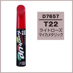 ソフト99 タッチアップペン D7657 「カラーナンバー T22」 ライトローズマイカメタリック  ダイハツ(DAIHATSU)(SOFT99)【ココバリュー】|cocovalue