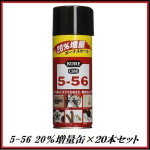 (ケース販売) 呉工業 5-56 20%増量缶...の関連商品6