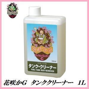 榮技研 花咲かG タンククリーナー 1L 【ココバリュー】|cocovalue