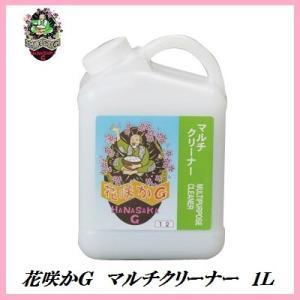 榮技研 花咲かG マルチクリーナー 1L 【ココバリュー】|cocovalue