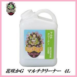 榮技研 花咲かG マルチクリーナー 4L 【ココバリュー】|cocovalue