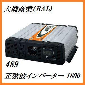 大橋産業 489 DC/AC 正弦波インバーター 1800 【BAL】 【ココバリュー】|cocovalue