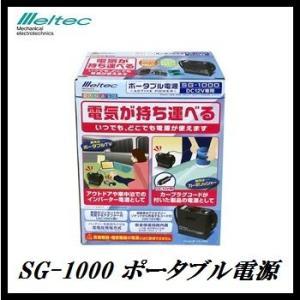 (当店イチオシセール!) 大自工業 SG-1000 ポータブル電源 meltec/メルテック 【ココバリュー】
