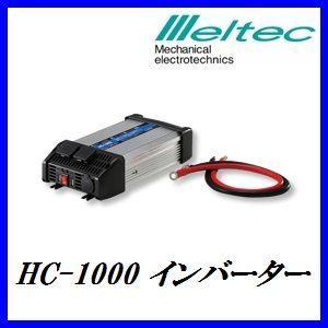 大自工業 HC-1000 3WAYインバーター DC12V専用 「定格1000W/最大瞬間1800W」 meltec 【ココバリュー】|cocovalue