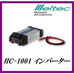大自工業 HC-1001 3WAYインバーター DC24V専用 「定格1000W/最大瞬間2000W」 meltec 【ココバリュー】|cocovalue