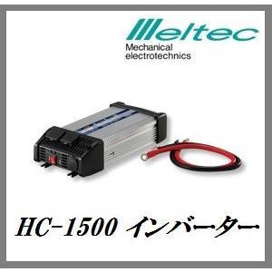 (当店イチオシセール) 大自工業 HC-1500 3WAYインバーター DC12V専用 「定格1500W/最大瞬間2000W」 メルテック/meltec 【ココバリュー】
