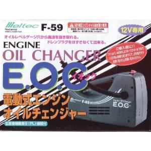 【完売】 F-59 電動エンジンオイルチェンジャー イオック DC12V用 大自工業(meltec)【ココバリュー】|cocovalue