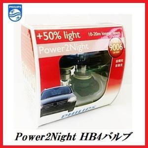【完売】 フィリップス Power2Night HB4バルブ DC12V車専用 「9006GTS2」【車検対応/パワー2ナイト】【PHILIPS】【ココバリュー】|cocovalue
