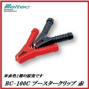 大自工業 BC-100C ブースタークリップ 100A 赤 【クリップカバー付】 メルテック/Meltec 【ココバリュー】 cocovalue