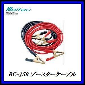 (送料無料) 大自工業 BC-150 ブースターケーブル 500A/5メートル DC12V/DC24用 (緊急ケーブル) メルテック/Meltec 【ココバリュー】 cocovalue