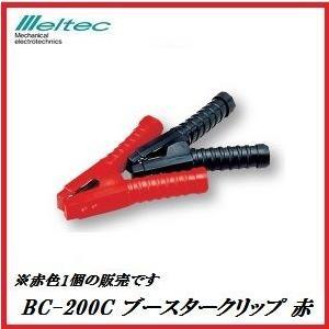 大自工業 BC-200C ブースタークリップ 200A 赤 【クリップカバー付】 メルテック/Meltec 【ココバリュー】 cocovalue