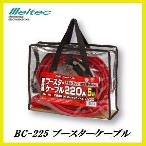 大自工業 BC-225 ブースターケーブル 220A/5メートル DC12V/DC24V用 (業務用ブースターケーブル/緊急ケーブル) メルテック/Meltec 【ココバリュー】 cocovalue