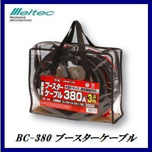 大自工業 BC-380 ブースターケーブル 380A/3.5メートル DC12V/DC24V用 (業務用ブースターケーブル/緊急ケーブル) メルテック/Meltec 【ココバリュー】 cocovalue