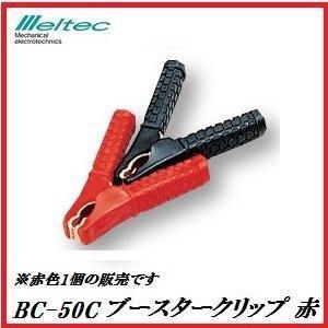 大自工業 BC-50C ブースタークリップ 50A 赤 【クリップカバー付】 メルテック/Meltec 【ココバリュー】 cocovalue