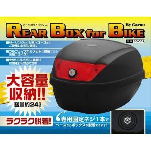 ユニカー工業 BG-061 テールボックス マットブラック 24L 「リアボックス/リアBOX」【UNICAR】【ココバリュー】|cocovalue