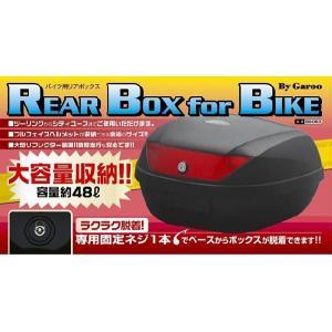 ユニカー工業 BG-063 テールボックス マットブラック 48L 「リアボックス/リアBOX」【UNICAR】【ココバリュー】|cocovalue