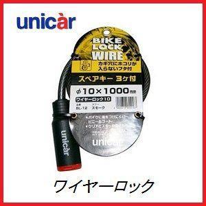 ユニカー工業 BL-12 ワイヤーロック 10φ×1000mm 「バイクロック」【UNICAR】【ココバリュー】|cocovalue