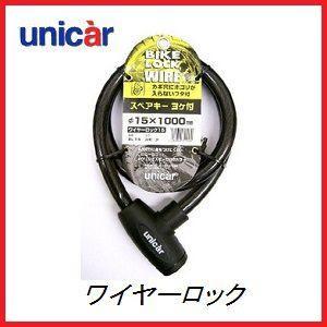 ユニカー工業 BL-14 ワイヤーロック 15φ×1000mm 「バイクロック」【UNICAR】【ココバリュー】|cocovalue