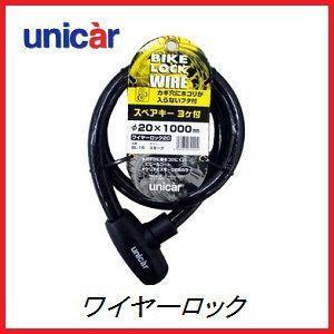 【完売】 BL-16 ワイヤーロック 20×1000 【バイクロック】【ユニカー工業/UNICAR】【ココバリュー】|cocovalue