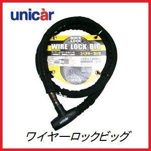 ユニカー工業 BL-17 ワイヤーロックビッグ 22φ×1800mm 「カラー/ブラック」「バイクロック」【UNICAR】【ココバリュー】|cocovalue